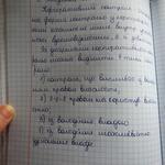 Напишу конспект