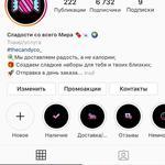 Составление контент плана Instagram