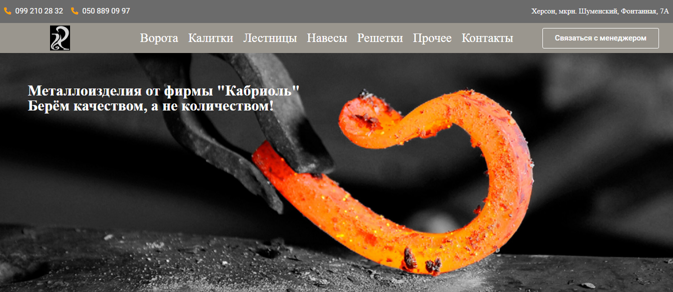 Фото Сайт портфолио для мастерской металлоизделий
