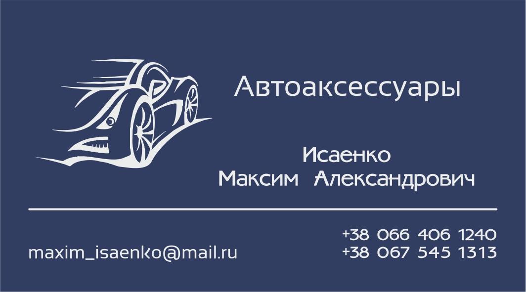 Фото Разработка макета и печать визиток.