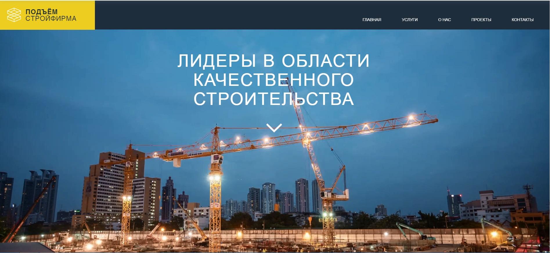 Фото Сайт визитка строительной компании