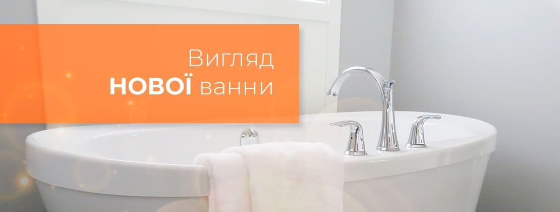 Фото Реставрація ванн  1