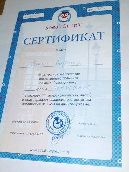 Фото Обучался на курсах английского, подтверждал знания английского языка на среднем уровне. Время обучения заняло 2 месяца