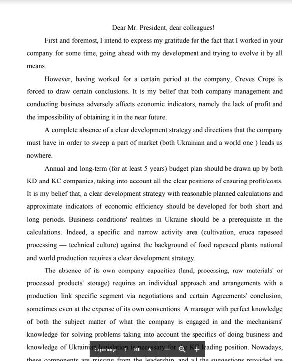 Фото Отрывок из письма управляющему компании