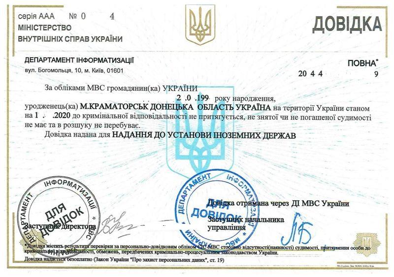 Фото Справка о несудимости из Украины 1