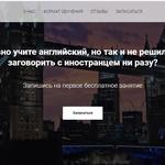 Одностраничный сайт на конструкторе Тильда