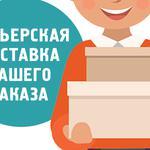 Курьерская доставка в городе Черкассы быстро качественно и надёжно!