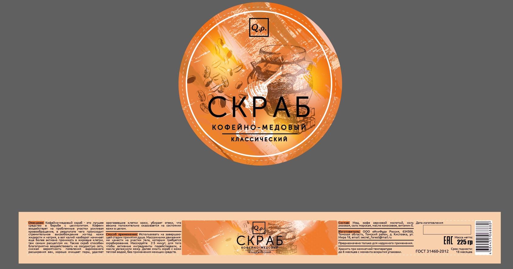 Фото Дизайн этикеток, упаковки, наклеек любой сложности.  2