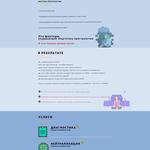 Создание Landing Page согласно вашему ТЗ