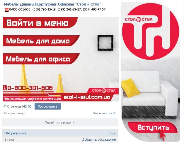 Фото Раскрутка групп Вконтакте, Facebook, Instagram 4