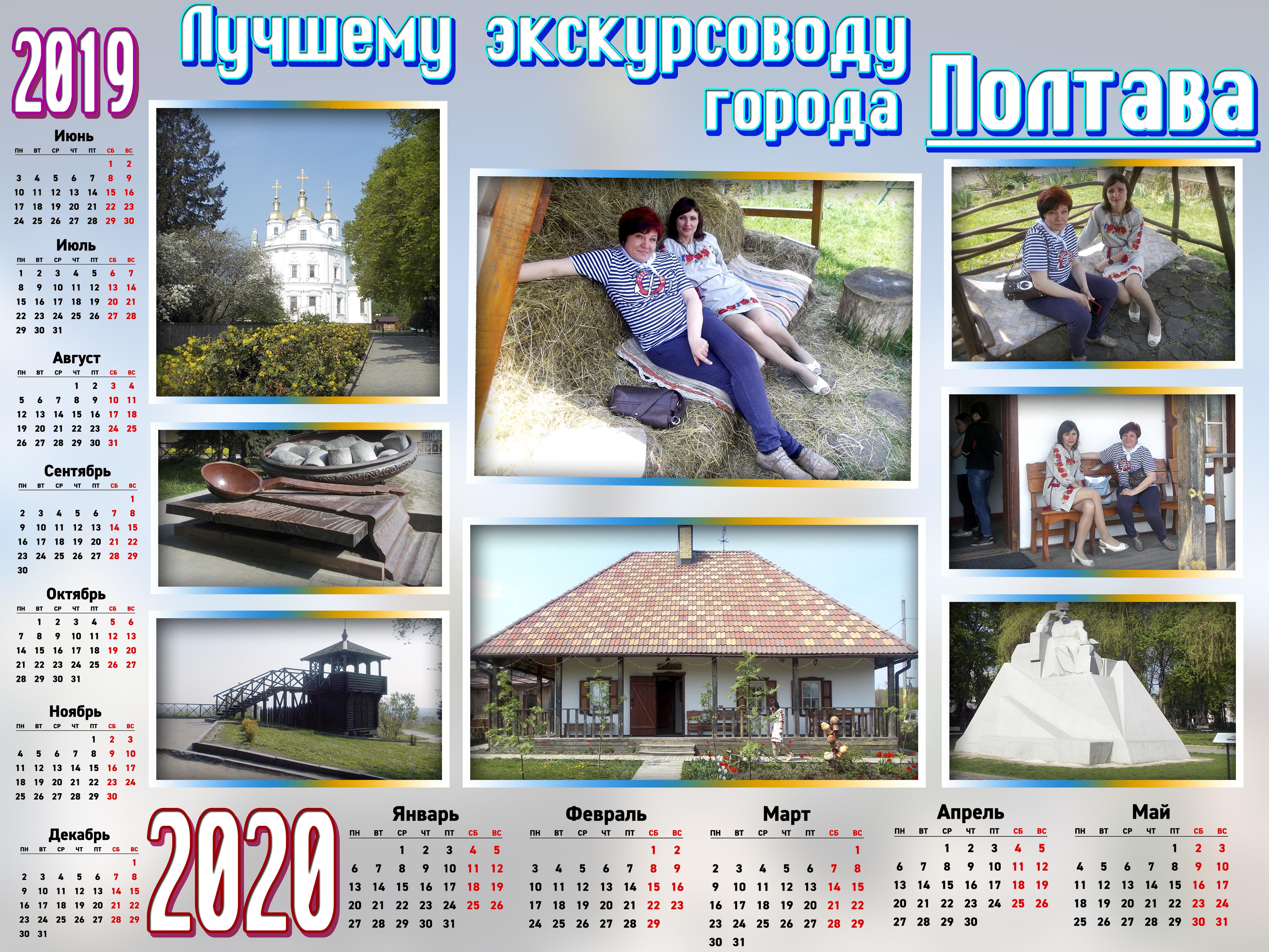 Фото Дизайн календаря, срок изготовления до 3 часов