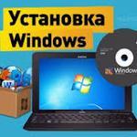 Установка Windows под ключ
