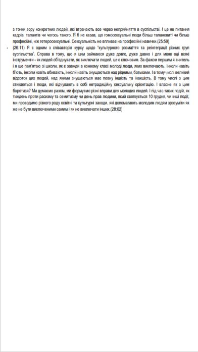 Фото Расшифровка интервью с кодами стр.4
