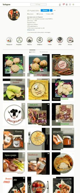 """Фото Проект в Инстаграм """"Доставка свежего мяса по Украине"""""""