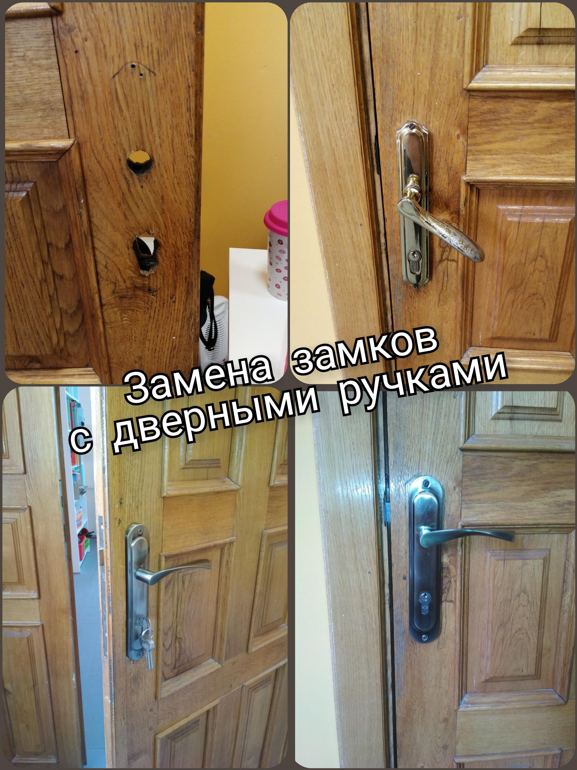 Фото Замена замков с дверными ручками