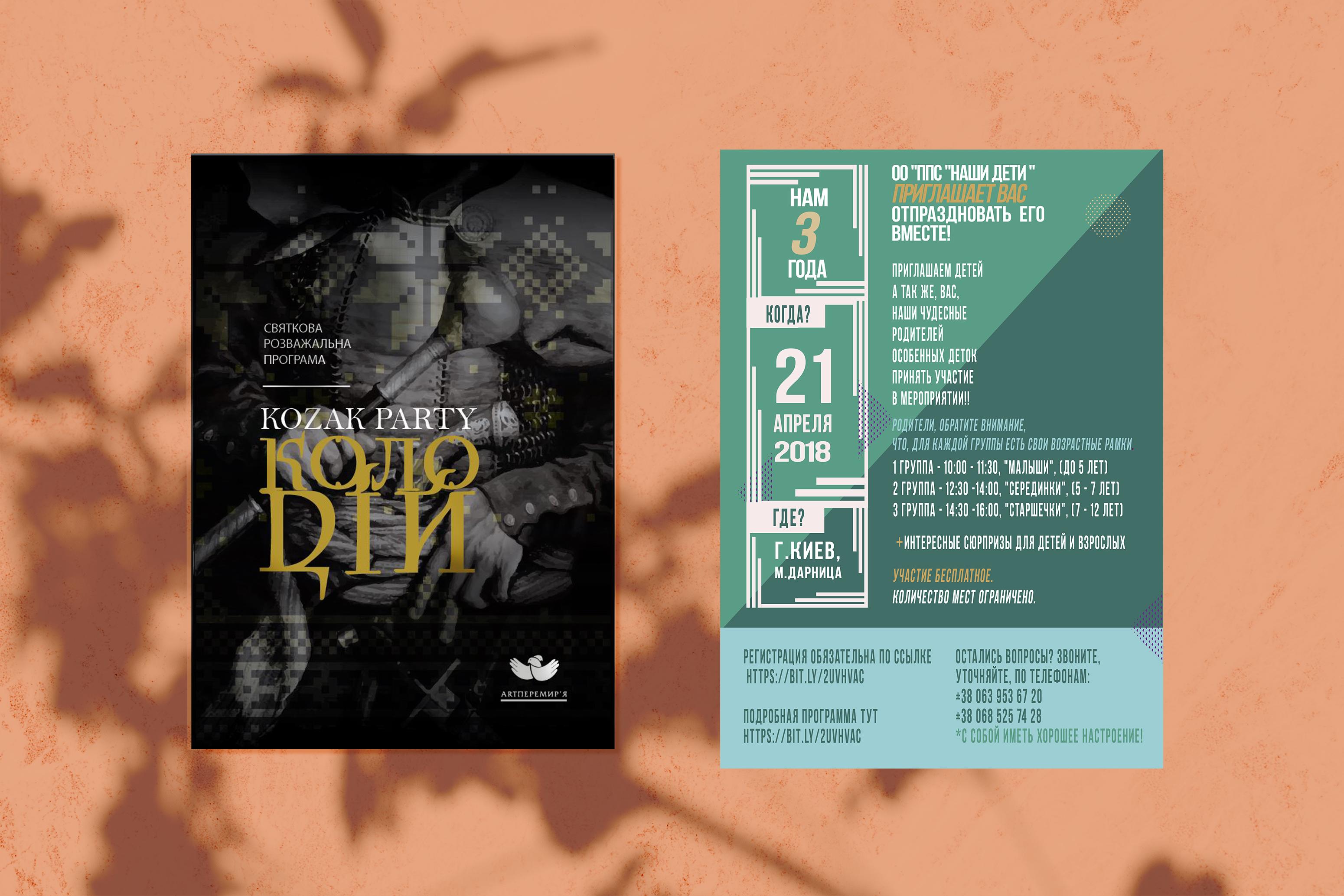 Фото Дизайн плакатов для концертов и фестивалей