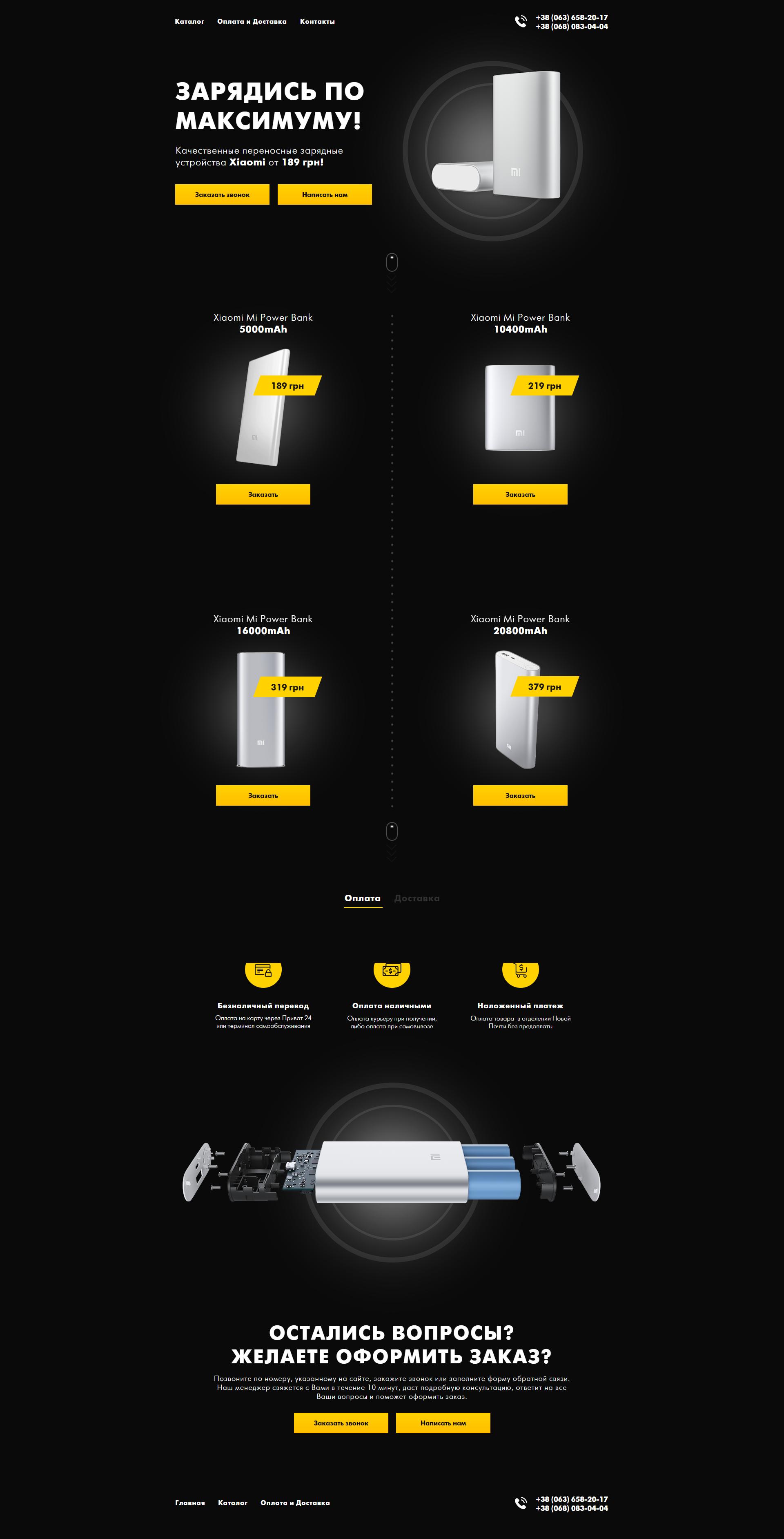 Фото Разработка Landing Page под ключ. Уникальный дизайн + Верстка