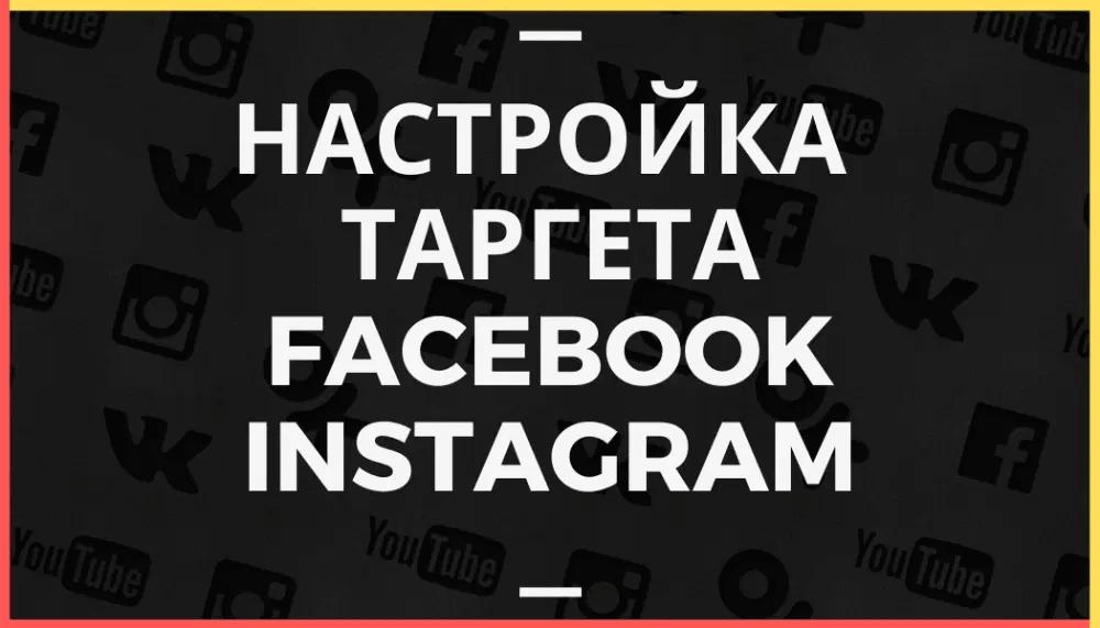 Фото Настройка таргетированной рекламы в Facebook, Instagram, таргет фб, иг 1