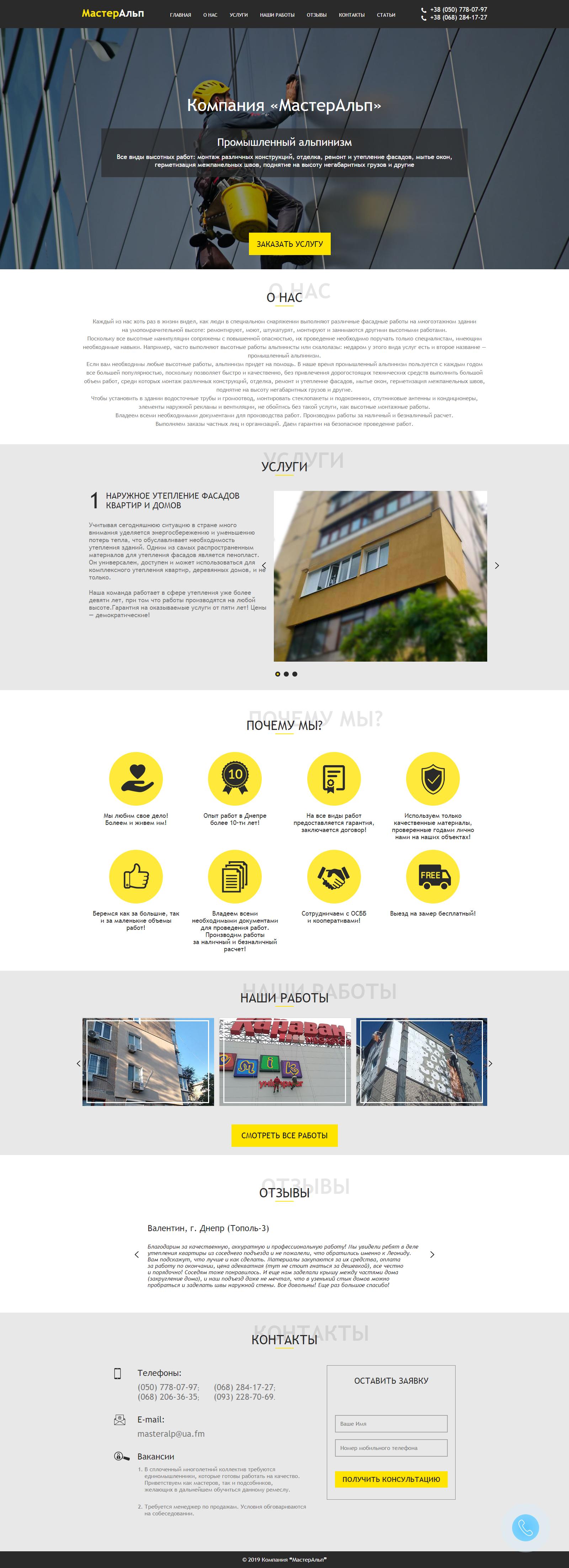 Фото Дизайн + адаптивная верстка под все экраны. Установка на CMS WordPress.