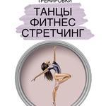 Персональный тренер по танцам, стретчингу, фитнесу