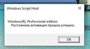 Фото Установка Лицензионной Windows 10 Pro 3