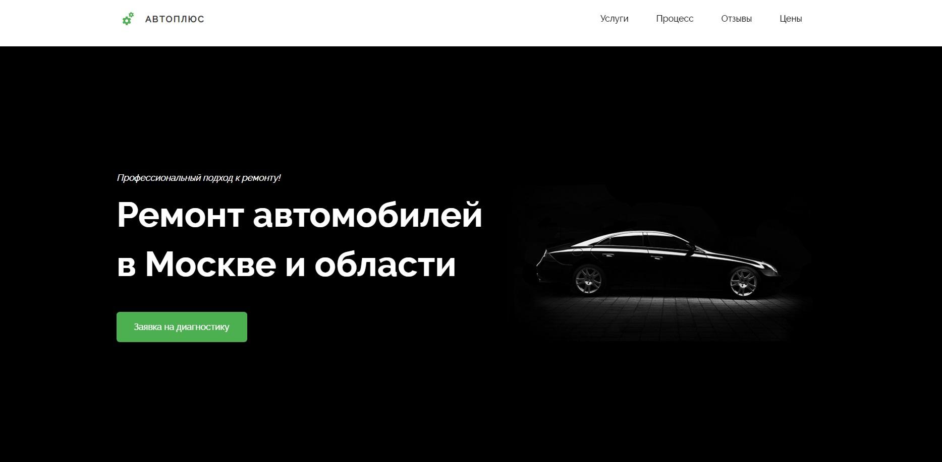 Фото Ремонт автомобилей Сайт для автомастерской с демонстрацией процесса работы и отзывами клиентов