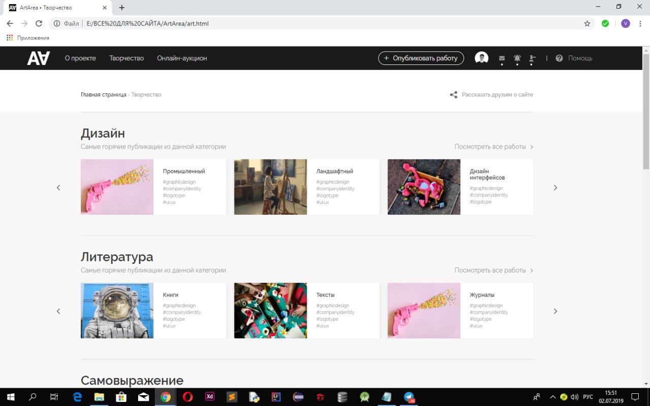 Фото Скриншот страницы созданного мной сайта.
