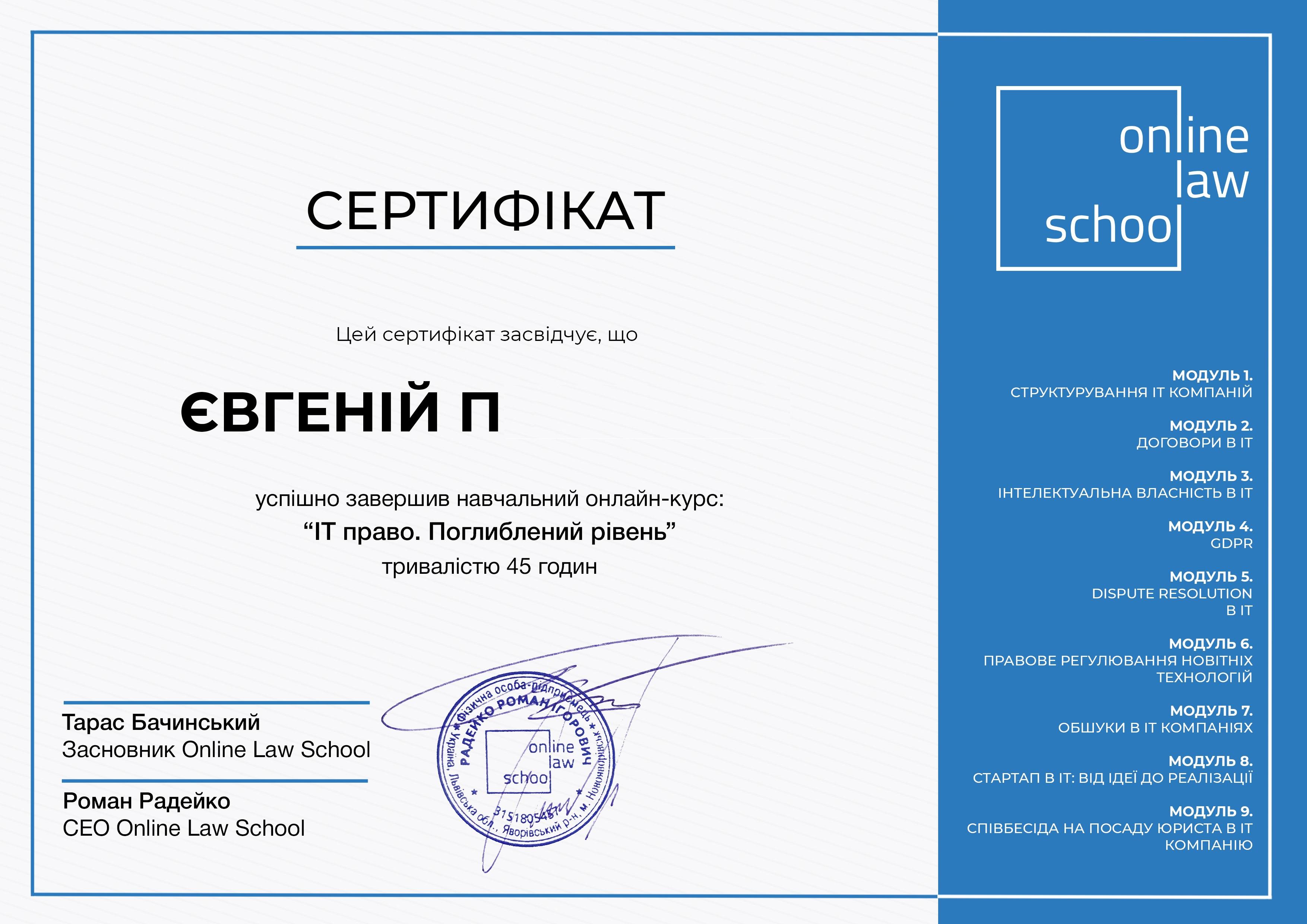 Фото Сертификат об успешном прохождении курса IT-право