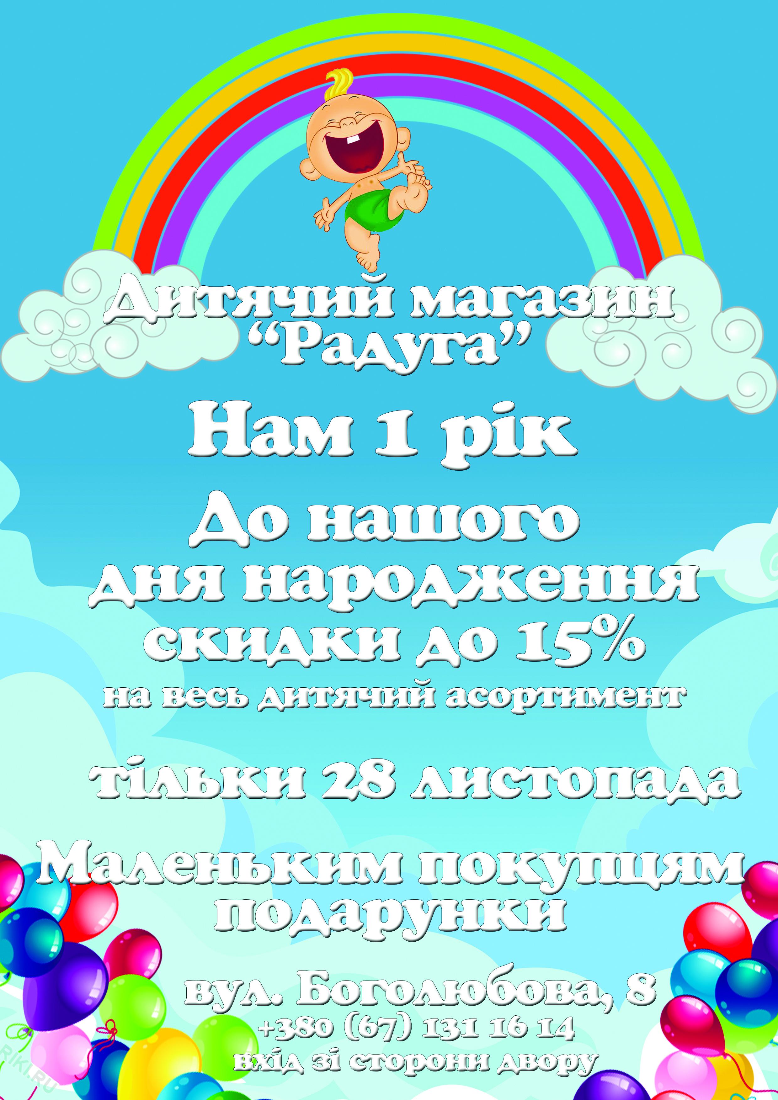 Фото Объявление для детского магазина