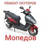 Ремонт скутеров, мопедов 4 т