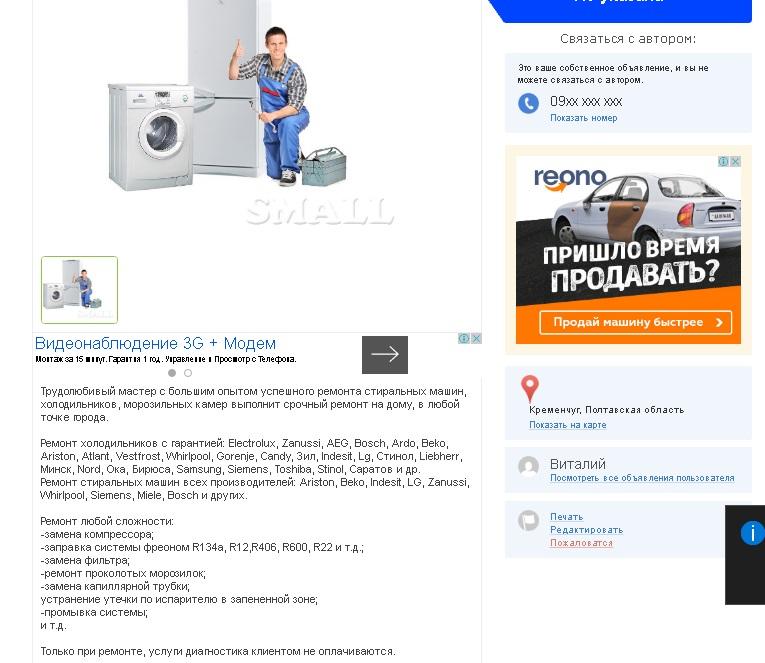 Фото Размещение объявлений на сайтах, форумах, вконтакте(в пабликах, группах ) 2