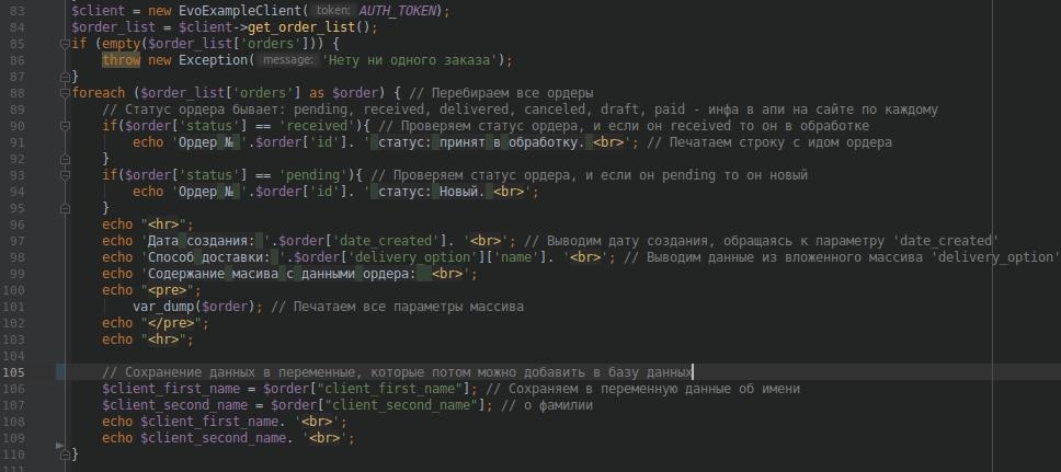 Фото Обработка запроса API prom.ua. На выполнение ушло 40 минут