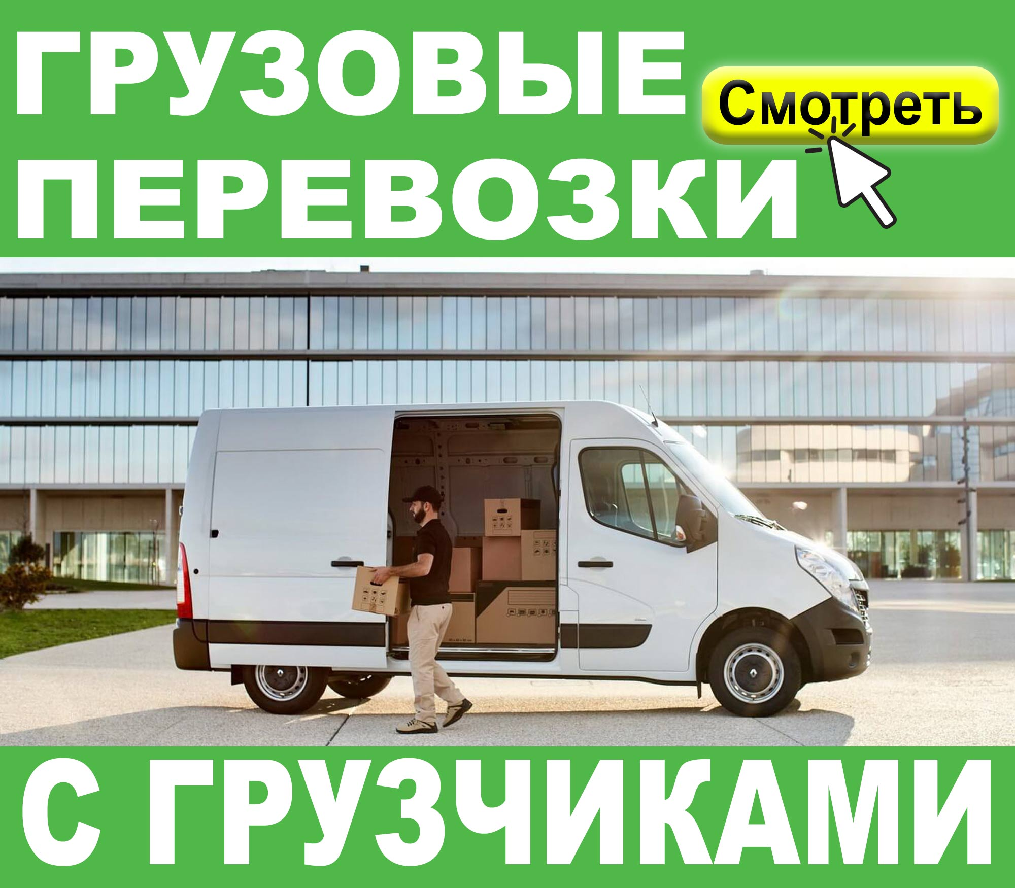 Фото Грузоперевозки/Грузовое такси по Днепру, области и Украине 7,3 грн/км 1