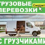 Грузоперевозки/Грузовое такси по Днепру, области и Украине 7,3 грн/км