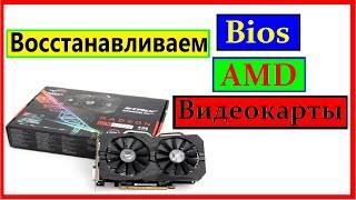 Фото Перепрошивка видеокарт AMD 2
