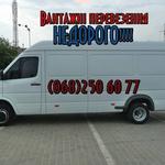 Грузоперевозки грузовые перевозки вантажні перевезення послуги грузчиков