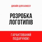 Логотипи для бізнесу