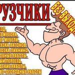 Услуги разнорабочие грузчики без выходных  Одесса
