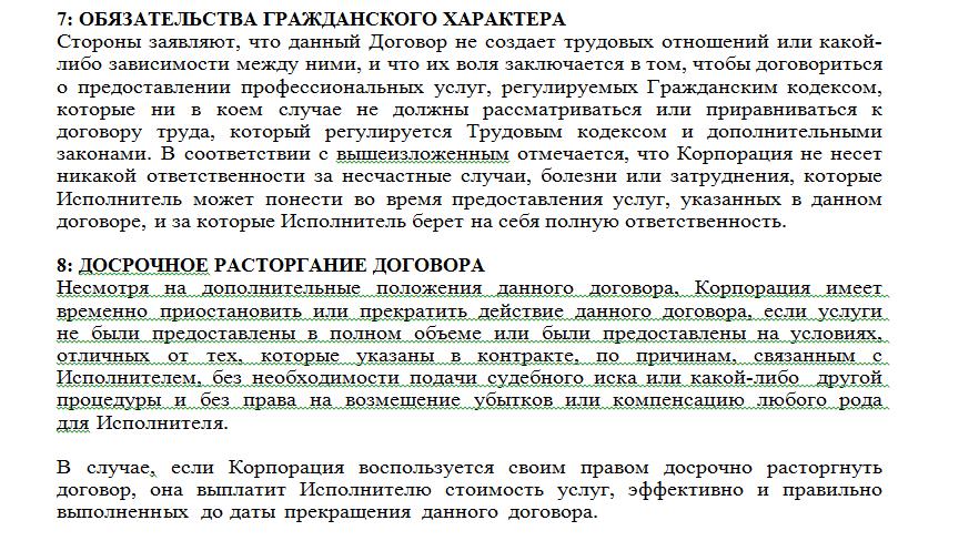Фото Фрагмент перевода с испанского на русский.