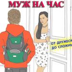Помогу с работой по дому ( муж на час )