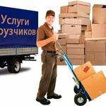 Переезды квартир Киев