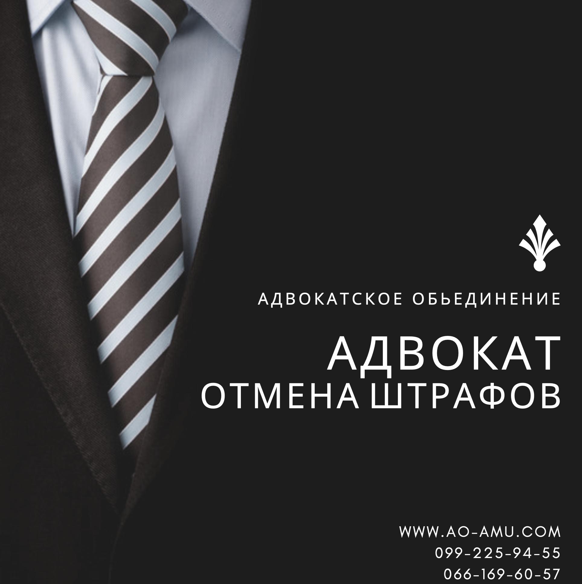 Фото АДВОКАТ ОТМЕНА ШТРАФОВ