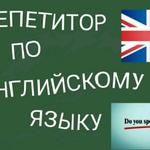 Английский язык - все уровни (Центр)