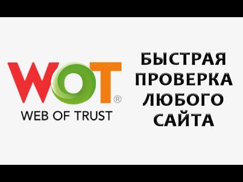 Фото Подниму рейтинг сайта в СЕТИ ДОВЕРИЯ WOT