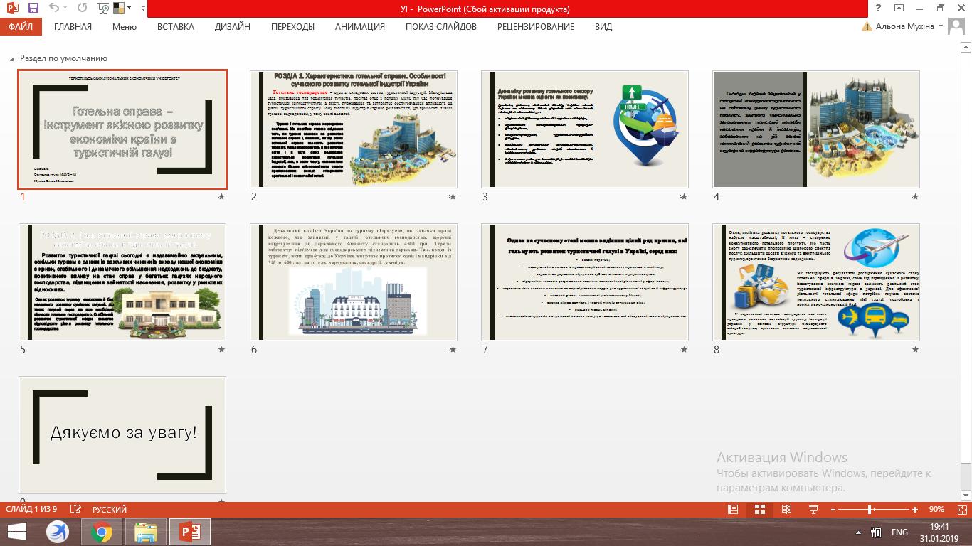Фото Створення презентацій, розробка графіків, діаграм.