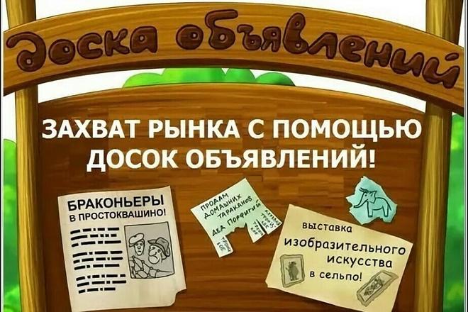 Фото Ручное размещение Ваших объявлений по популярным доскам, каталогам и справочникам предприятий Украины 1