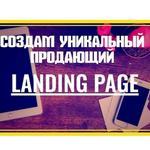 Создам сайт landing page на WordPress или Tilda