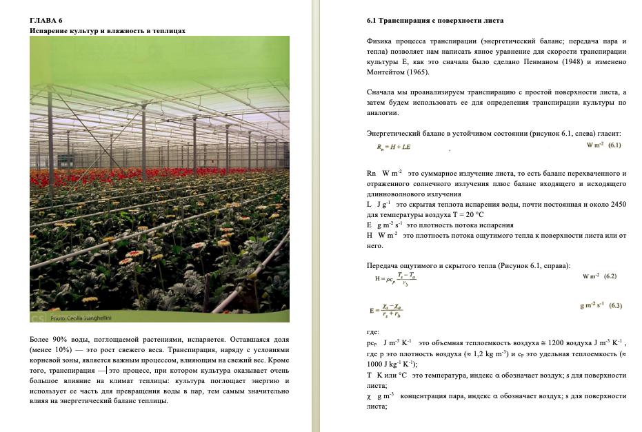 Фото Письменный перевод научно-технического текста + соблюдение вёрстки. Объем - книга из 300 страниц, срок - 1 месяц
