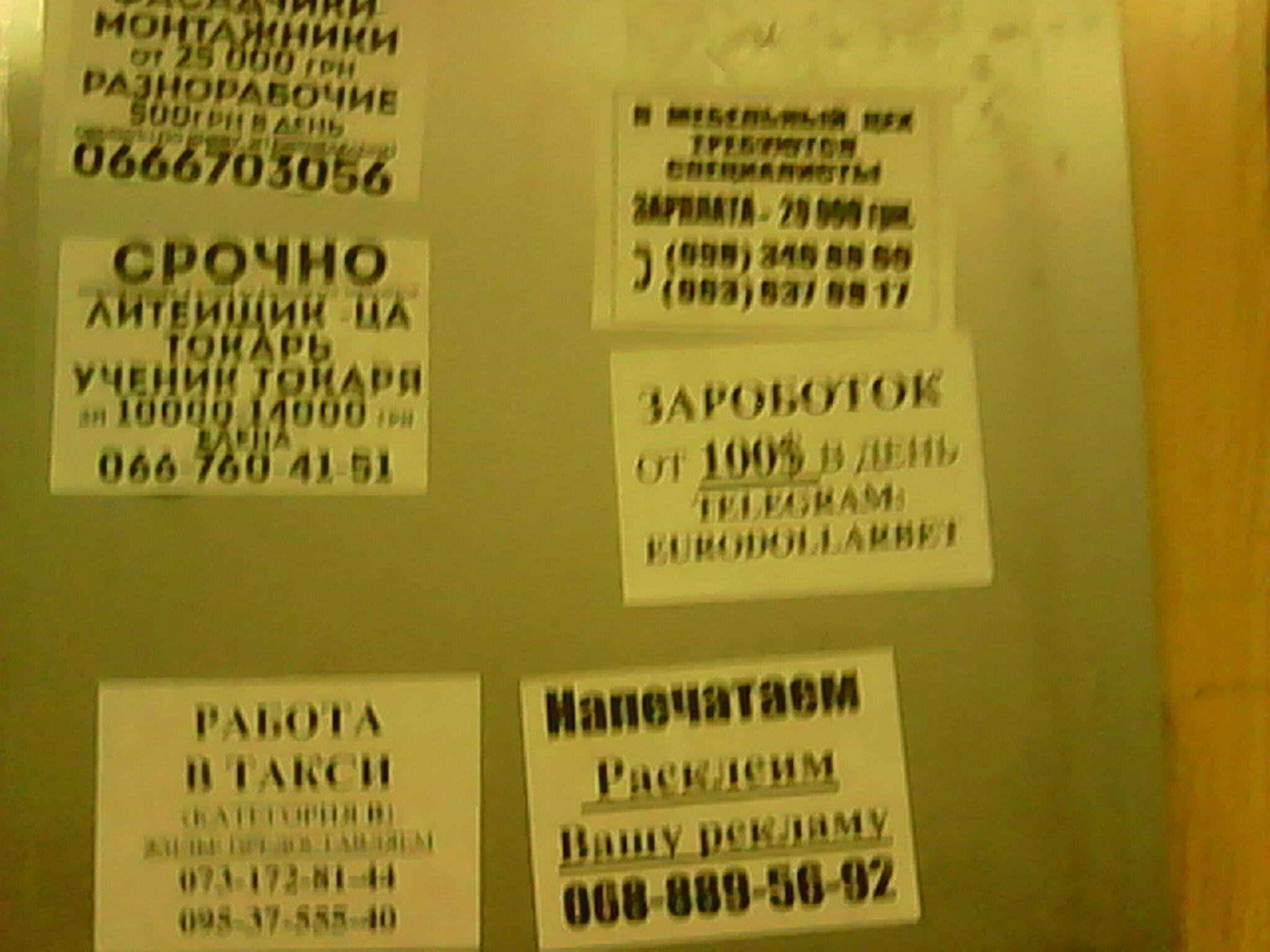 Фото Расклейка рекламы в вагонах метро