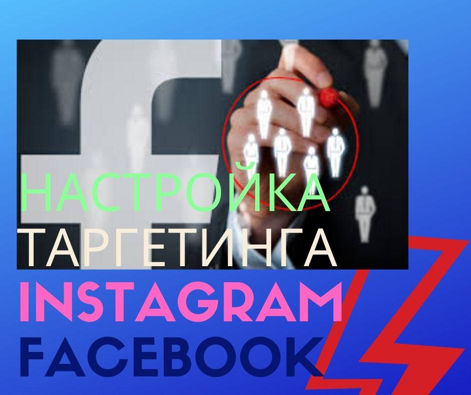 Фото Настройка таргетированной рекламы в Facebook/Instagram 1
